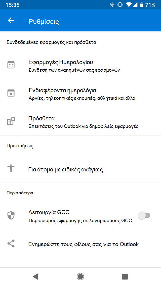 Εφαρμογές Ημερολόγιο στο Outlook Mobile
