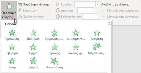 Office 365 PowerPoint, Προσθήκη κίνησης