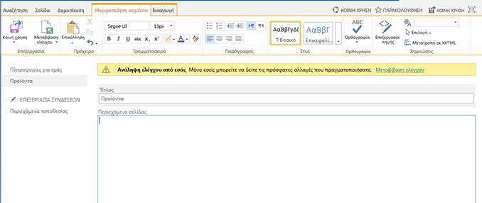 Στιγμιότυπο οθόνης από μια νέα σελίδα δημοσίευσης με μια κίτρινη γραμμή που υποδεικνύει ανάληψη ελέγχου της σελίδας
