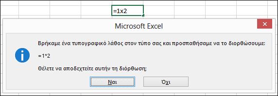 Πλαίσιο μηνύματος που ζητά να αντικαταστήσετε το x με * για τον πολλαπλασιασμό