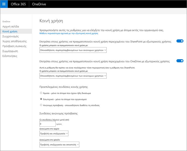 Στην καρτέλα κοινή χρήση του κέντρου διαχείρισης του OneDrive