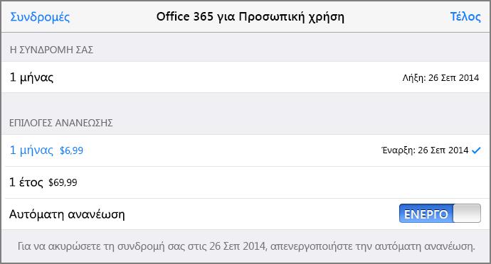 Επιλογές συνδρομών App store
