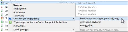 Προβολή αρχείου σε φάκελο συγχρονισμού σε ένα πρόγραμμα περιήγησης Web