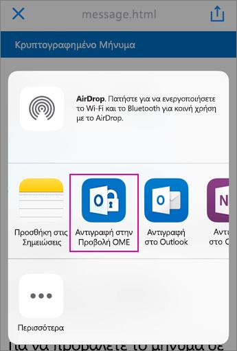 Προβολή OME με Yahoo 3