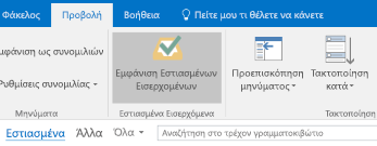"""Δυνατότητα """"Εστιασμένα Εισερχόμενα"""" του Outlook"""