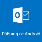 Ρύθμιση του Outlook για Android