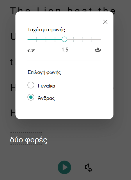 """Το παράθυρο διαλόγου """"Επιλογές φωνής"""" στο Immersive Reader για το Microsoft Lens για iOS."""