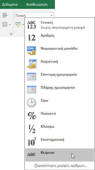 """Στο Excel, στην """"Κεντρική"""" καρτέλα, στην ομάδα """"Αριθμός"""", επιλέξτε το κάτω βέλος στο πλαίσιο """"Γενικά"""" για να επιλέξετε τη μορφή αριθμού που θα χρησιμοποιήσετε."""