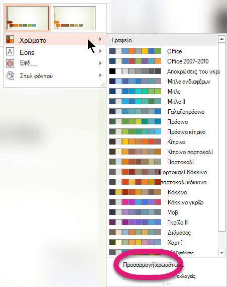 Στο κάτω μέρος του μενού χρωμάτων, επιλέξτε Προσαρμογή χρωμάτων