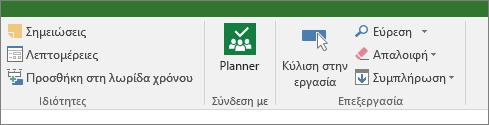 """Εικόνα του κουμπιού του Planner στην κορδέλα """"Εργασία"""""""