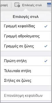 Επιλογές στυλ πίνακα iPad