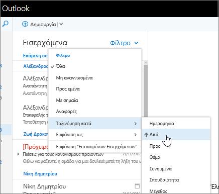 """Στιγμιότυπο οθόνης του φακέλου """"Εισερχόμενα"""" με επιλεγμένα τα στοιχεία Φίλτρο > Ταξινόμηση κατά > Από."""