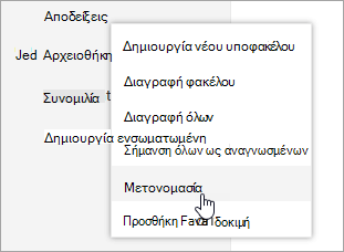 Ένα στιγμιότυπο οθόνης του μενού περιβάλλοντος φακέλων με επιλεγμένο Μετονομασία