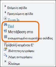 Μενού στο πρόγραμμα προβολής Word Mobile