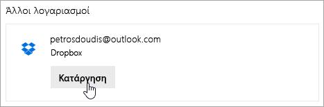 """Στιγμιότυπο οθόνης με το κουμπί """"Αφαίρεση""""."""