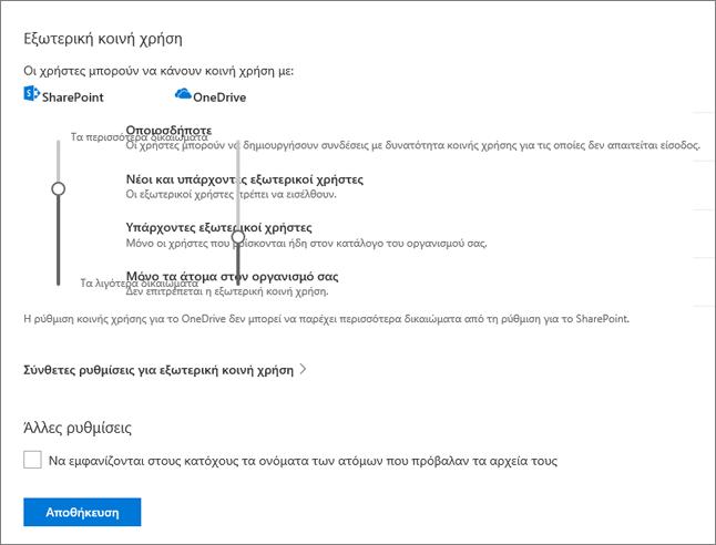 Κοινή χρήση ρυθμίσεων στο Κέντρο διαχείρισης του OneDrive