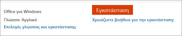 """Στιγμιότυπο του κουμπιού """"Εγκατάσταση"""" και σύνδεση για την επιλογή άλλων επιλογών γλώσσας και εγκατάστασης"""