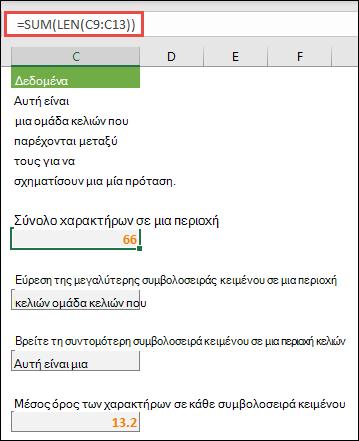 Καταμέτρηση του συνολικού αριθμού χαρακτήρων σε μια περιοχή και άλλων πινάκων για την εργασία με συμβολοσειρές κειμένου