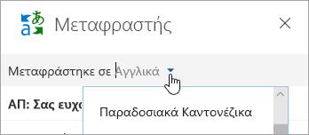 Στιγμιότυπο οθόνης του παραθύρου του Μεταφραστή