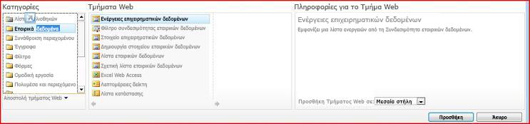 Η επιλογή τμήματος Web εμφανίζει το τμήμα Web Excel Web Access