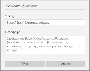 """Παράθυρο διαλόγου """"Εναλλακτικό κείμενο"""" για την προσθήκη εναλλακτικού κειμένου στο OneNote για Windows 10."""