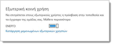 Εικόνα που εμφανίζει το στοιχείο ελέγχου ενεργοποίησης/απενεργοποίησης επιτρέποντας σε εξωτερικούς χρήστες να αποκτούν πρόσβαση στην τοποθεσία της ομάδας σας και σε έγγραφα.