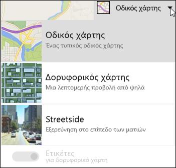 Τύπος χάρτη Τμήματος Web χάρτη Bing