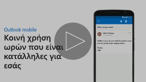 Μικρογραφία για αποστολή της διαθεσιμότητας σύσκεψης βίντεο - κάντε κλικ για αναπαραγωγή