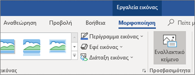 Κουμπί εναλλακτικού κειμένου στην κορδέλα του Outlook για Windows.