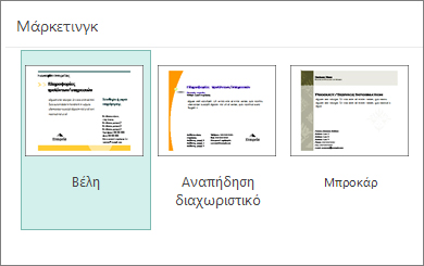 Πρότυπα ταχυδρομικών καρτών μάρκετινγκ για τον Publisher.