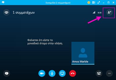 Εξερχόμενη κλήση με το Skype για τις επιχειρήσεις.