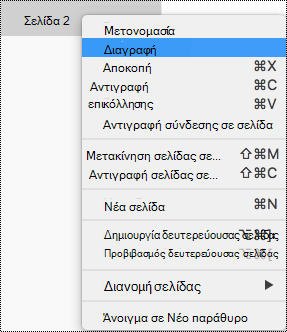 Διαγραφή σελίδας στο OneNote για Mac