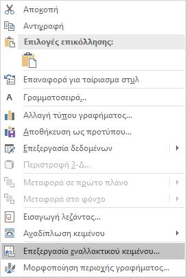 """Μενού """"Επεξεργασία εναλλακτικού κειμένου"""" του Word Win32 για γραφήματα"""