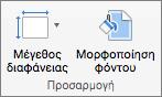 """Στιγμιότυπο οθόνης που εμφανίζει την ομάδα """"Προσαρμογή"""" με τις επιλογές """"Μέγεθος διαφάνειας"""" και """"Μορφοποίηση φόντου""""."""
