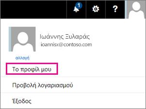Στιγμιότυπο οθόνης του μενού λογαριασμού χρήστη στο Office 365