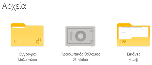 Στιγμιότυπο οθόνης του φακέλου προσωπικού θησαυροφυλακίου στο OneDrive