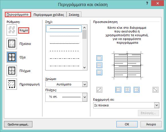 """Το παράθυρο διαλόγου """"Περιγράμματα και σκίαση"""" για πίνακες στο Outlook 2010"""