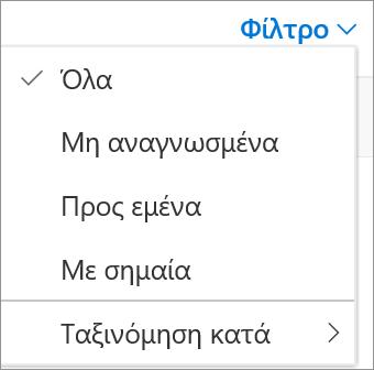 Στιγμιότυπο οθόνης εμφανίζει την επιλογή όλων επιλεγμένο στο στοιχείο ελέγχου Filte για μηνύματα ηλεκτρονικού ταχυδρομείου.