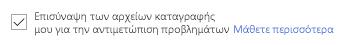 παράδειγμα στιγμιότυπου οθόνης του παραθύρου διαλόγου ή του πίνακα που ζητά δικαιώματα για να επισυνάψετε αρχεία καταγραφής