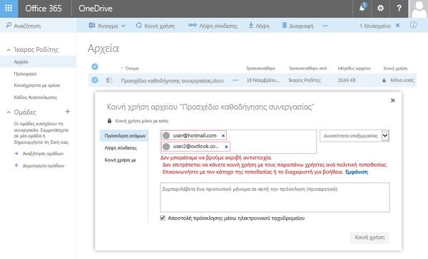 Οι χρήστες λαμβάνουν αυτό το σφάλμα όταν προσπαθείτε να κάνετε κοινή χρήση ενός εγγράφου του OneDrive σε μια διεύθυνση περιορισμένα τομέα.