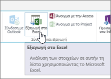"""Επισημασμένο κουμπί """"Εξαγωγή στο Excel"""" του SharePoint στην κορδέλα"""