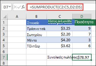 Παράδειγμα της συνάρτησης SUMPRODUCT που χρησιμοποιείται για την επιστροφή του αθροίσματος των στοιχείων που πωλούνται όταν παρέχεται το κόστος μονάδας και η ποσότητα.