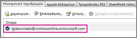 """Ένας λογαριασμός στο παράθυρο """"Ρυθμίσεις λογαριασμού"""" στο Outlook 2013"""