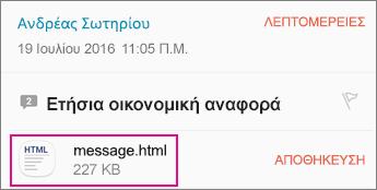 Προβολή OME με την εφαρμογή ηλεκτρονικού ταχυδρομείου Android 1