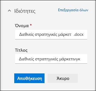 Επεξεργασία όλων των ιδιοτήτων για ένα αρχείο σε μια βιβλιοθήκη εγγράφων