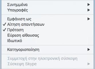 """Απενεργοποίηση Σύσκεψης Skype στο μενού """"Σύσκεψη"""""""