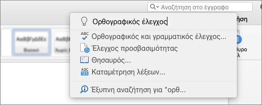 Ενημέρωση εμένα πλαίσιο αναζήτησης στο Word για Mac 2016