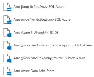 Λήψη δεδομένων από το Windows Azure