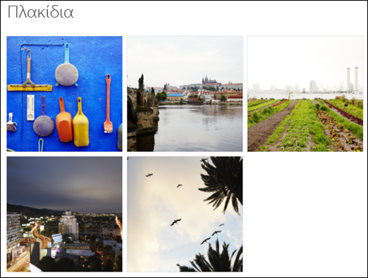 Προβολή πλακίδιο Τμήματος Web συλλογή εικόνων