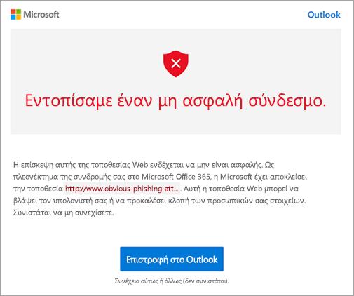 Στιγμιότυπο οθόνης της οθόνης προειδοποίησης μη ασφαλούς σύνδεσης